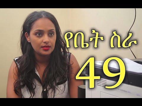 Ethiopia: EBC Drama Series Yebet Sira የቤት ስራ Episode 49