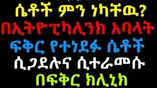 Crazy Lovers In Love With Ethiopikalink Doctors Part 6