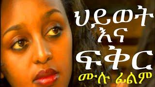 Ethiopian Movie - Hiywot Ena Fikir 2015 Full (ህይወት እና ፍቅር)