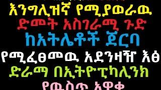 The Latest insider News Ethiopikalink Saturday March 05, 2016