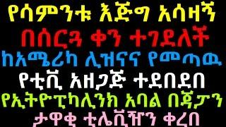 The Latest The insider News of Ethiopikalink Saturday January 02,2016