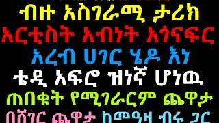 Ethiopia-Interesting! Artist Abenet Agonafer interview with Sheger FM