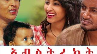 Ethiopian Movie Trailer -  Abstract 2016 (አብስትራክት)