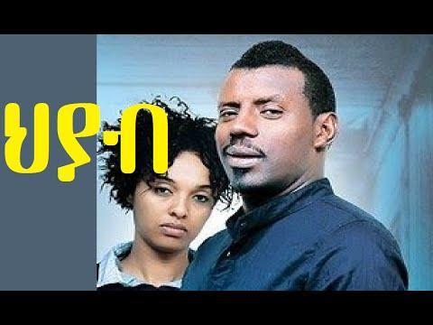 ህያብ ሙሉ ፊልም Hiyab full Ethiopian film 2016