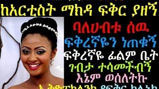 I am in love Ethiopian actress Makda Afework Ethiopikalink Love Clinic