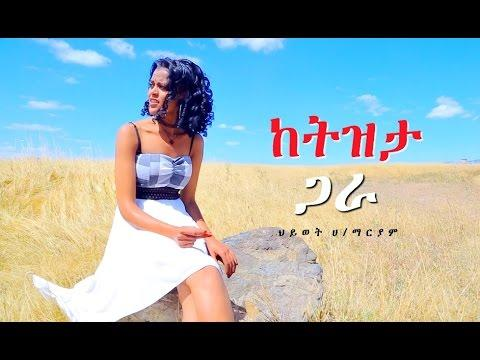 Hiwot H/Mariam - Ketizita Gara | ከትዝታ ጋራ - New Ethiopian Music 2017 (Official Video)