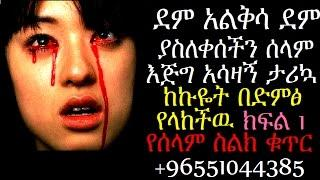 Must Watch! ደም አልቅሳ ደም ያስለቀሰችን ሰላም Heart Touching love story of Selam from Quiet