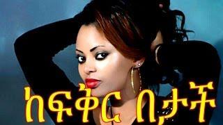 Ethiopian Movie Trailer - Kefikir Betach (ከፍቅር በታች) 2015