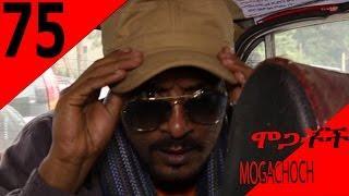 Mogachoch EBS Latest Series Drama - S04E75 - Part 75