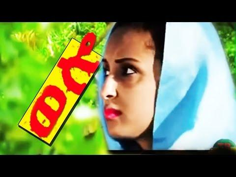 Ethiopian Movies 2016  Ethiopian Full Movie New ፊልም