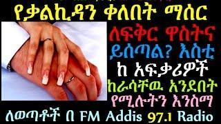 የቃልኪዳን ቀለበት ማሰር ለፍቅር ዋስትና ይሰጣል FM Addis 97 1 Radio