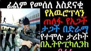 ፊልም የመሰለ አስደናቂ የአዉሮፕላን ጠለፋ የአጋች ታጋች በድራማ የተሞሉ ታሪኮች Ethiopikalink Fligh