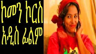 New Ethiopian Movie - Common Course Full  (ኮመን ኮርስ) 2015