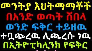 A Twins sister falls in love and quarreled Ethiopikalink Love Clinic