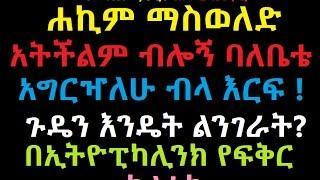 I think My Wife Cheat Me Ethiopikalink Love Clinic