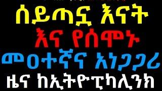 Horrible News all this week from Ethiopikalink