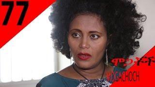 Mogachoch EBS Latest Series Drama - S04E77 - Part 77