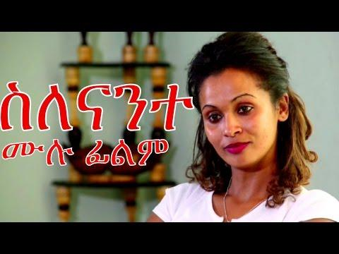 Ethiopian Movie - Silenante 2016 Full Movie  (ስለናንተ ሙሉ ፊልም)