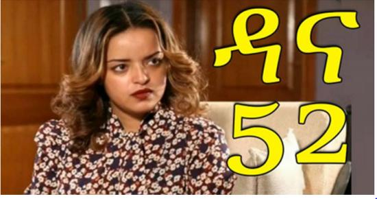 Dana Part 52 - New Ethiopian Drama 2016