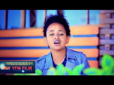 Dawit Alemayehu - Atse Begulbetu | አጼ በጉልበቱ - New Ethiopian Music (Official Video)