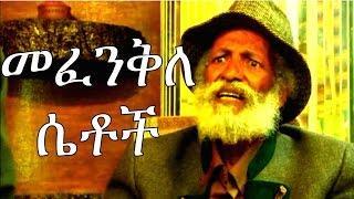 Ethiopian Movie Trailer - Mefenkile Setoch (መፈንቅለ ሴቶች)2015