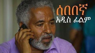 New Ethiopian Movie  - SEBEBGNA 2015 full