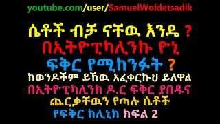 Crazy Lovers In Love With Ethiopikalink Doctors Part 2