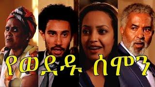 Ethiopian Movie Trailer - Yewededu Semon (የወደዱ ሰሞን) 2015