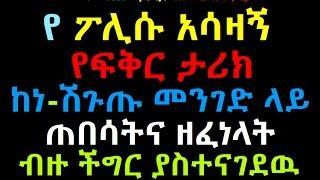 The Ethiopian Police Love Story so {Sad}