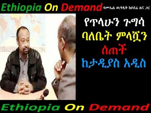 የጥላሁን ጉግሳ ባለቤት ምላሿን ሰጠች ከታዲያስ አዲስ Tadyas Addis News December 17, 2016