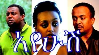 Ethiopian Movie - Ayehush Full Movie 2015 (አየሁሽ ሙሉ ፊልም)