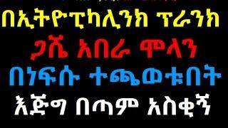 Very Funny Prank Phone Ethiopikalink 6