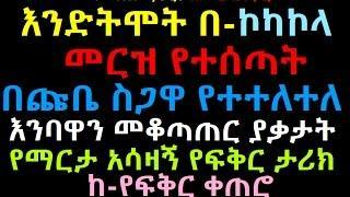 Ethiopian Girl Marta Talks Her Touching Love Story Bisrat Radio
