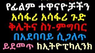 Critical criticize on Ethiopian Film Makers Ethiopikalink
