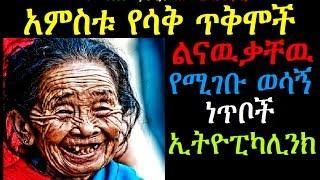 አምስቱ የሳቅ ጥቅሞች ልናዉቃቸዉ የሚገቡ ወሳኝ ነጥቦች Ethiopikalink