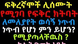 ፍቅረኛሞች ሊሰሙት የሚገባ Ethiopikalink Love Vaccination 5 Top Tips