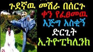 ጉደኛዉ መሽራ በሰርጉ ቀን የፈፀመዉ እጅግ አስቂኝ ድርጊት Ethiopikalink
