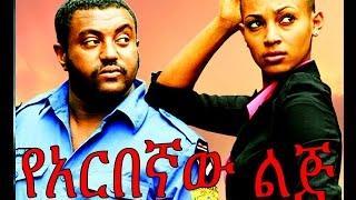 Ethiopian Movie - Yearbegnaw Lij (የአርበኛው ልጅ) 2015 Full