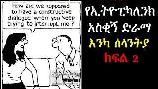 የኢትዮፒካሊንክ አስቂኝ ድራማ እንካ ሰላንትያ ክፍል 2 Ethiopikalink