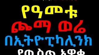The Latest The insider News of Ethiopikalink Saturday January 30, 2016
