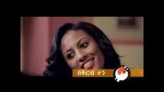 New Ethiopian Movie Trailer - Yefetari Yaleh