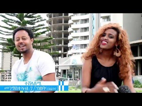 New Ethiopian Tigrigna Music 2016 -Teshelalemi / ተሸላለሚ