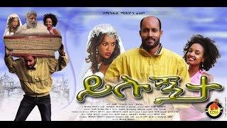 New Ethiopian Movie - Trailer Yilugnta 2015