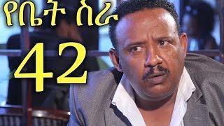 EBC Drama Series Yebet Sira የቤት ስራ Episode 42