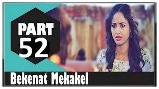 Bekenat Mekakel Part 52 - Ethiopian Drama